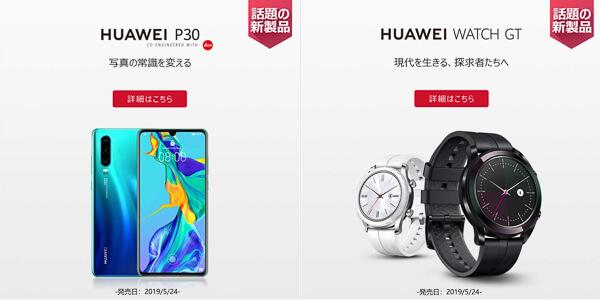 「公式発表」とは裏腹に。「Huawei P30」はもちろん「Huawei」製品が「Amazon」で発売中止に。