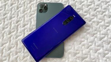 それぞれの良さがある。「Xperia 1」「iPhone 11 Pro Max」比較レビュー。