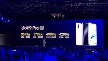 9月27日発売開始。本体価格5万6000円。Xiaomi Mi 9 Pro 5Gが正式発表