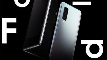 「Galaxy Fold」の面影なし。「Galaxy Fold 2」の実機画像「初」リーク