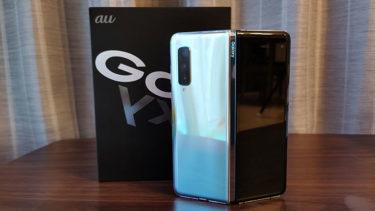 「11月19日」正式発表。「Galaxy W20 5G」。「Galaxy Fold/5G」である可能性。