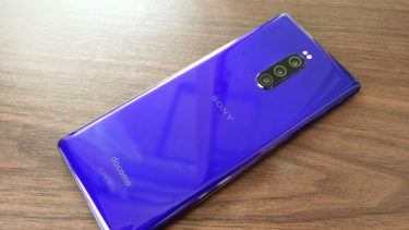 「Xperia 1」。「Android10」アップデート後の「新機能」判明?