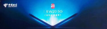 「Galaxy W20 5G」。「Galaxy Fold」と異なり「折りたたみ式」不採用?