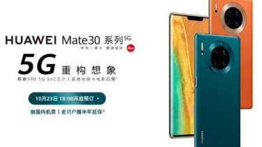 「Huawei Mate 30 5G/Mate 30 Pro 5G」。中国で「先行予約」開始に