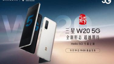 「Fold」大人気。中国で「Samsung W20 5G」僅か「数分」で完売に