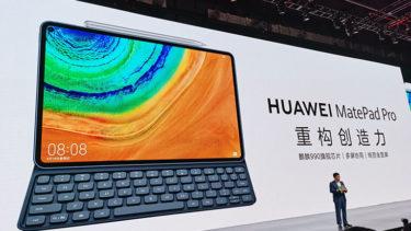 「スペック」が大幅に強化。「Huawei MatePad Pro 5G」のスペックが判明に。