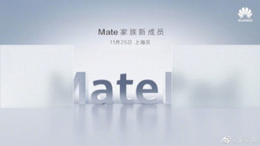 「11月25日」。「Huawei MatePad Pro」正式発表へ