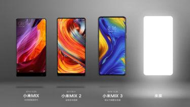 「CES2020」で。Xiaomi「Xiaomi Mi MIX 4」を「1月10日」に正式発表か