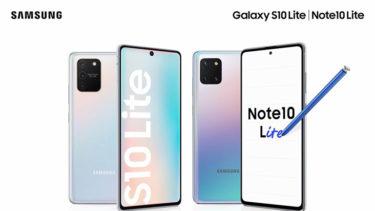 「1月下旬」より発売に。「Galaxy S10 Lite」と「Galaxy Note10 Lite」正式発表