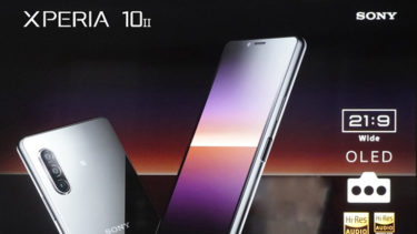 「Xperia 1Ⅱ」と同時に発表へ。「Xperia 10Ⅱ」のスペックとデザインも判明に