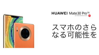 「Huawei」が「Huawei Mate 30 Pro/5G」を正式発表。「Mate Xs」発表ならず。