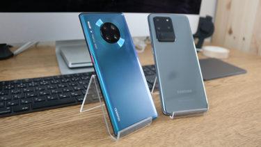 [比較レビュー]「Huawei Mate 30 Pro」と「Galaxy S20 Ultra」どちらを購入するべきか「まとめ」