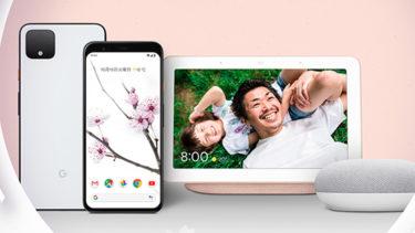 約「7万円」で購入可能。「Google Pixel 4」シリーズが「15%」割引で購入可能に