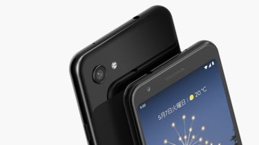 今購入するなら「Xperia 10II」より「Google Pixel 3a」の方がいいと思う理由