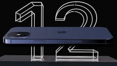 「iPhone SE」の予約開始。けど「コンパクトモデル」を待つなら「iPhone 12」を待つべき?