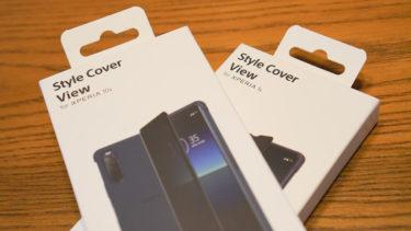 「Xperia 1II/10II」純正ケース「Style Cover View」をレビューしてみた