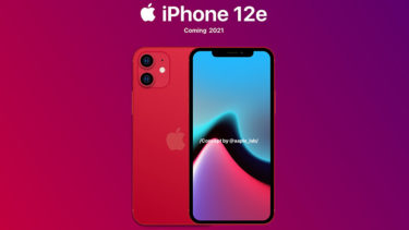 「iPhone SE」の実質後継機種?「iPhone 12e」が2021年3月に登場?