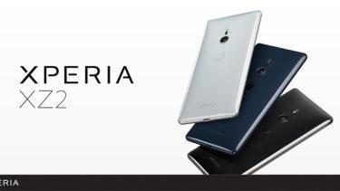 「Xperia XZ2/XZ3」。まだAndroid10にアップデートしていないなら無理にする必要はない