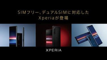 国内版SIMフリーめっちゃ売れているんじゃない?「Xperia 5」は3ヶ月待ちに
