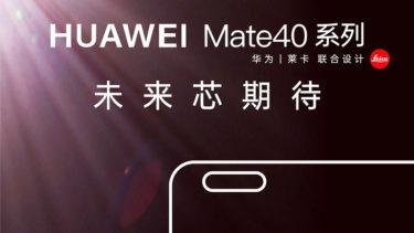 「Huawei」が10月22日に「Huawei Mate 40」seriesを正式発表へ。10月30日より先行発売に