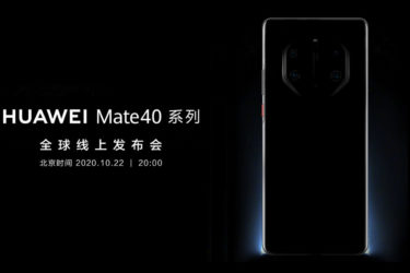 「HUAWEI Mate 40 Pro+」の化粧箱がリーク。RAM12GB/ROM256GBに対応