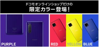 「Xperia 5II」限定色「パープル」予約開始。Sonyがパープルに込めた想い
