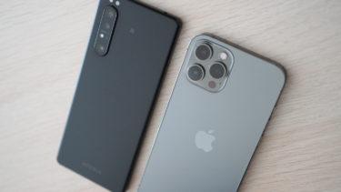 意外と「Xperia」も負けていない。「Xperia 1II」「iPhone 12 Pro Max」比較レビュー