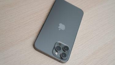「iPhone 12」シリーズの中で唯一「iPhone 12 Pro Max」のみ満足度が高い理由
