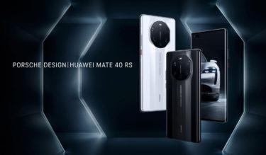 「HUAWEI Mate 40 Pro+」や「Mate 40 RS」も。まもなくEtorenで発売へ