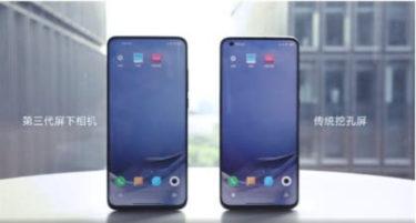 「Xiaomi Mi  11 Pro」。2021年2月12日以降に正式発表される可能性