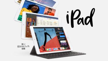 次期10.5/iPad。A13 Bionic搭載で2021年初頭に登場。デザインは変わらず