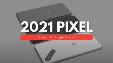 全部で5機種?2021年Google 「Pixel」ラインナップ&「Pixel 6」まとめ