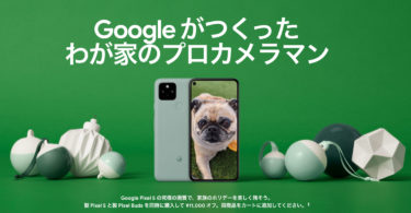 「Google Pixel Buds」が実質「半額」。「Google Pixel 5」が期間限定の割引キャンペーン実施中