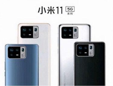 「Xiaomi Mi 11 Ultra」も存在?一部スペック「判明」