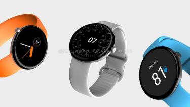 待ってました!「Google Pixel Watch」のデザインがリーク